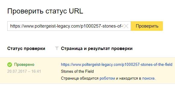 Поисковики не воспринимают раздел Публикации Image_10