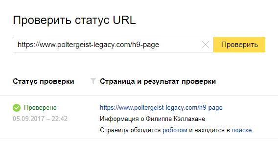 Поисковики не воспринимают раздел Публикации Image_12
