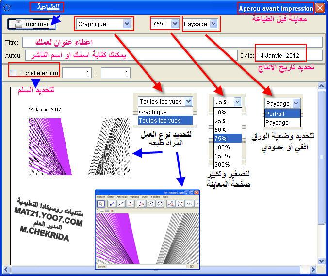 شرح: شريط القوائم والقوائم المنبثقة عليه Aperrc10