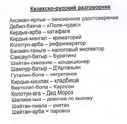 Видео и фото приколы - Страница 23 Kazax_10