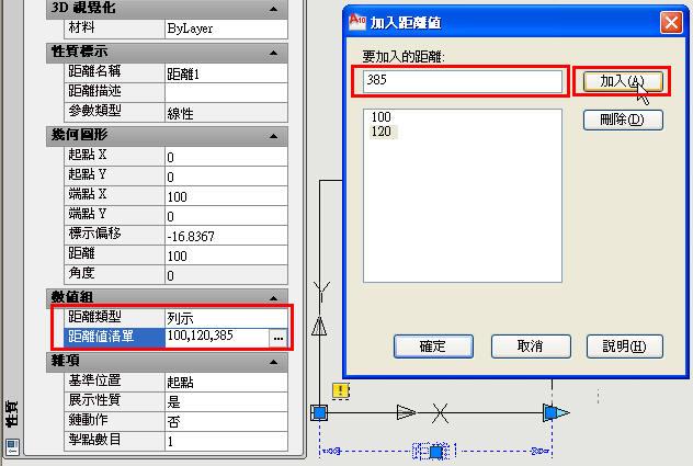 [教學]AutoCAD 2D 動態圖塊入門 Aoc_111