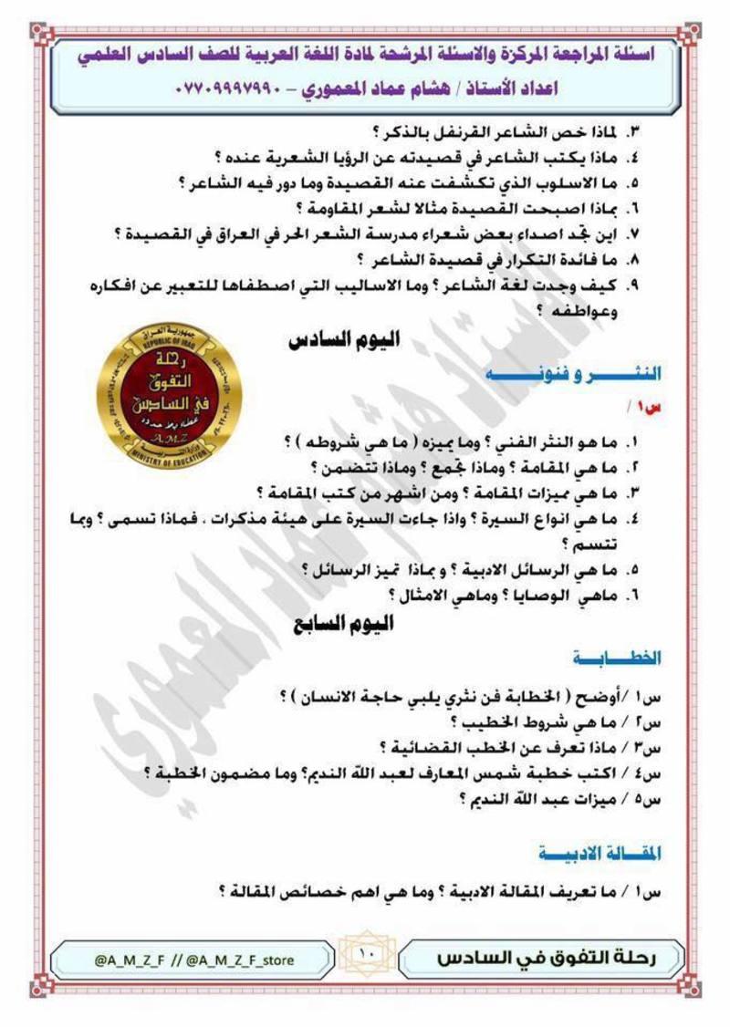 مرشحات اللغة العربية السادس العلمي الاحيائي - التطبيقي 2018 اعداد الاستاذ هشام المعموري 1010