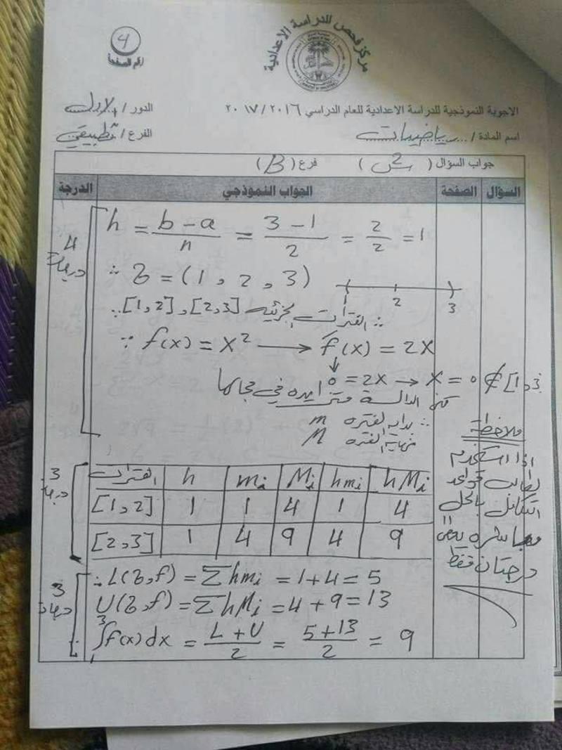 الحلول النموذجية لمادة الرياضيات للسادس التطبيقي الدور الاول 2017 1017
