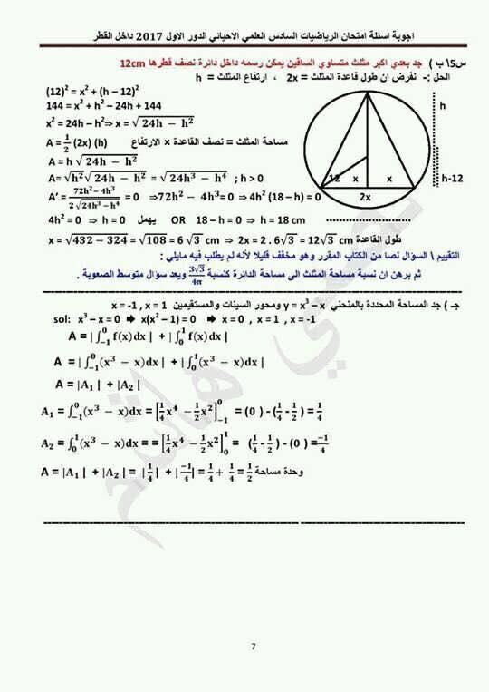 حلول امتحان الرياضيات للسادس العلمى الأحيائى 2017 الدور الأول  1018