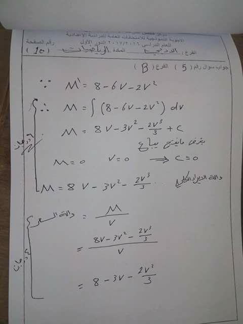 اجابات امتحان الرياضيات الوزارى للسادس الأدبى 2017 النموذجية  1019