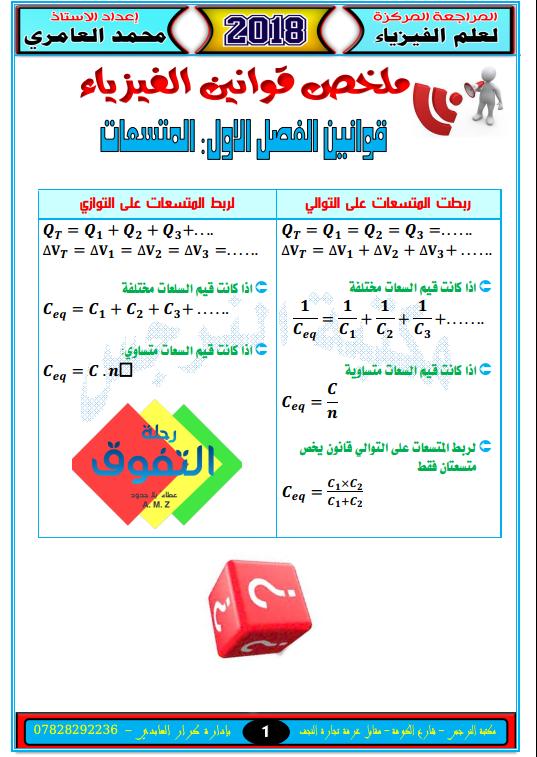 ملخص قوانين الفيزياء للصف السادس العلمي 2018 للاستاذ محمد العامري  111
