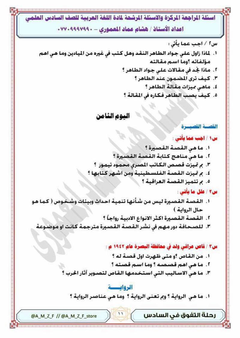 مرشحات اللغة العربية السادس العلمي الاحيائي - التطبيقي 2018 اعداد الاستاذ هشام المعموري 1111
