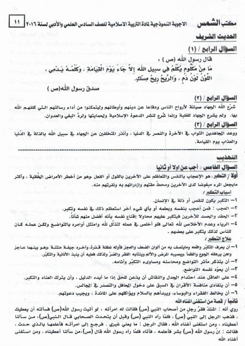 أسئلة الدور الأول والثانى والثالث 2016 والخارجية 2017 فى التربية الاسلامية للسادس الاعداى مع اجاباتها النموذجية  1113