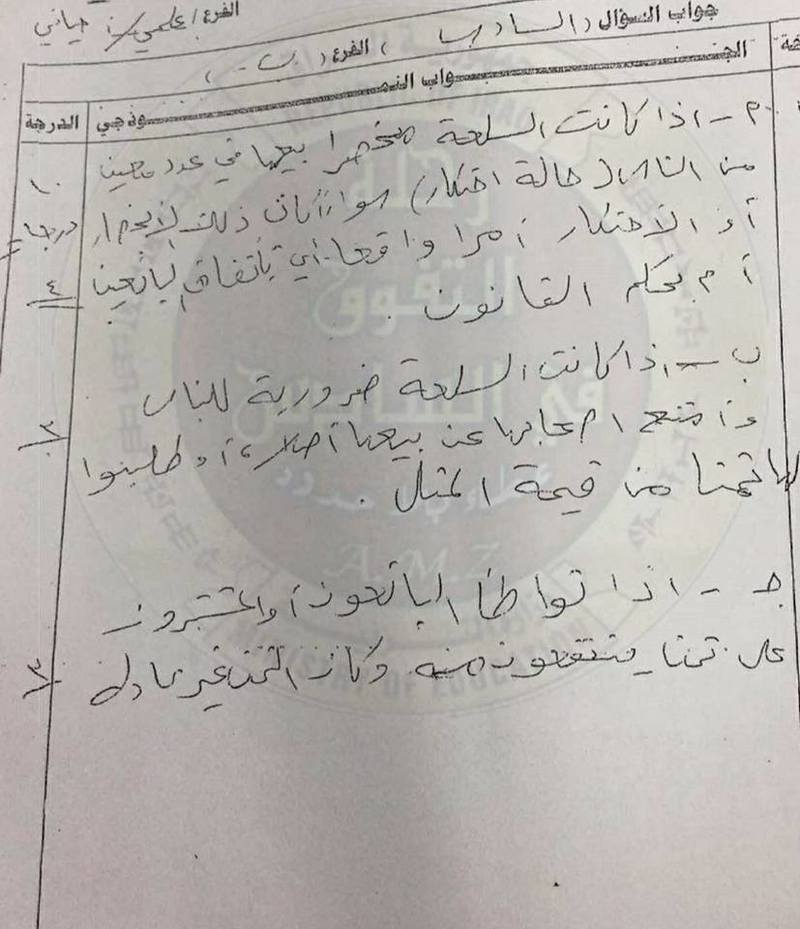أسئلة الدور الأول والثانى والثالث 2016 والخارجية 2017 فى التربية الاسلامية للسادس الاعداى مع اجاباتها النموذجية  1114