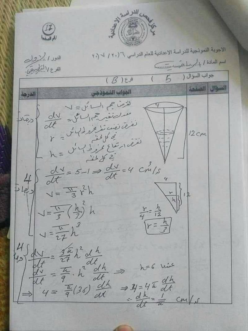 الاجابات النموذجية لمادة الرياضيات للسادس التطبيقي الدور الاول 2017 1119