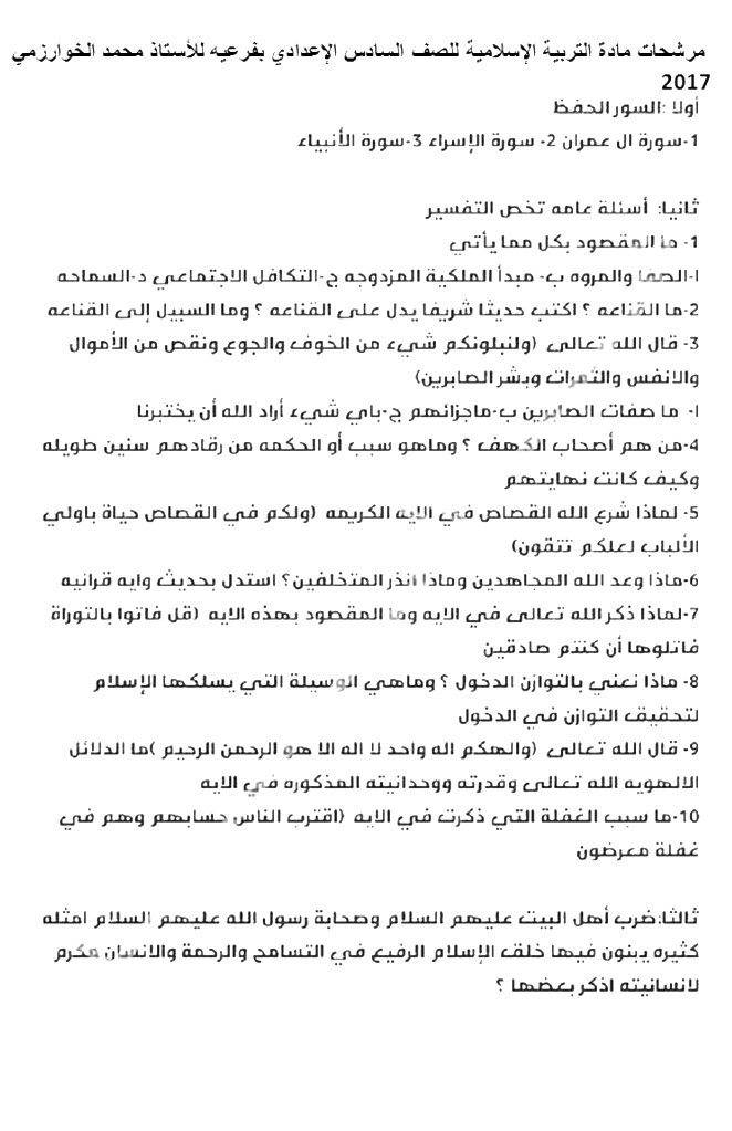 أهم مرشحات الاسلامية مالت امتحان السادس الاعدادى 2018 112