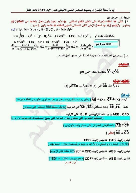 حلول امتحان الرياضيات للسادس العلمى الأحيائى 2017 الدور الأول  1120