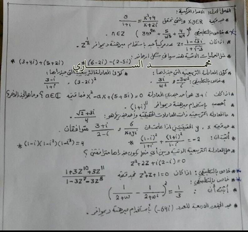 المرشحات المهمة لمادة الرياضيات للسادس الاحيائي 2018 الدور الاول  115