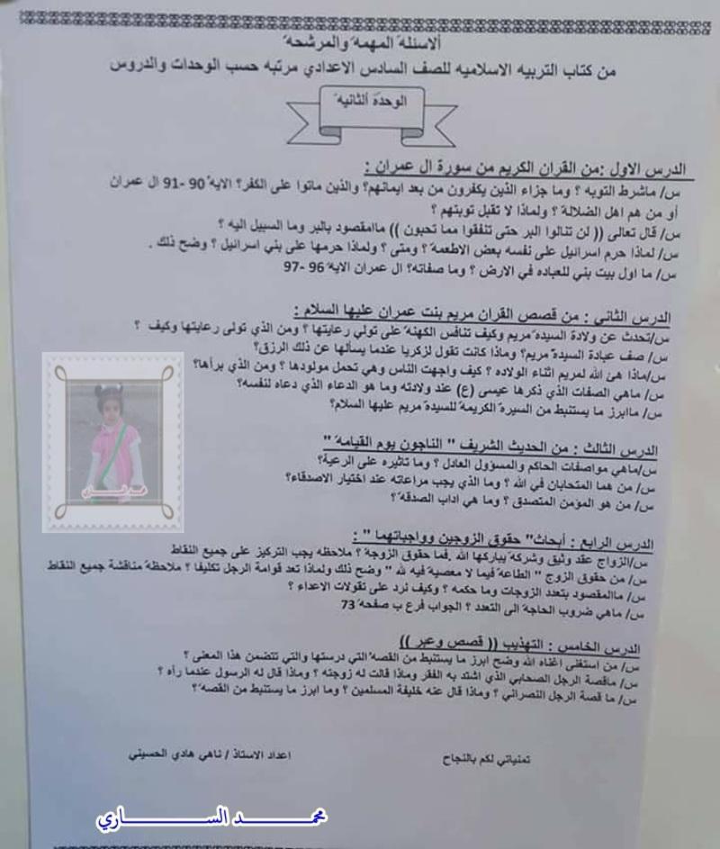 المرشحات والاسئلة المهمة لمادة التربية الاسلامية للصف السادس الاعدادي 2018  1210