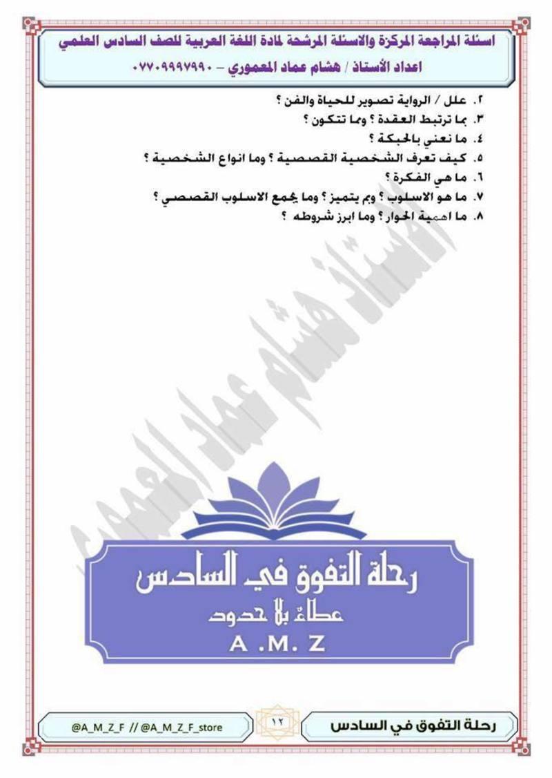 مرشحات اللغة العربية السادس العلمي الاحيائي - التطبيقي 2018 اعداد الاستاذ هشام المعموري 1211