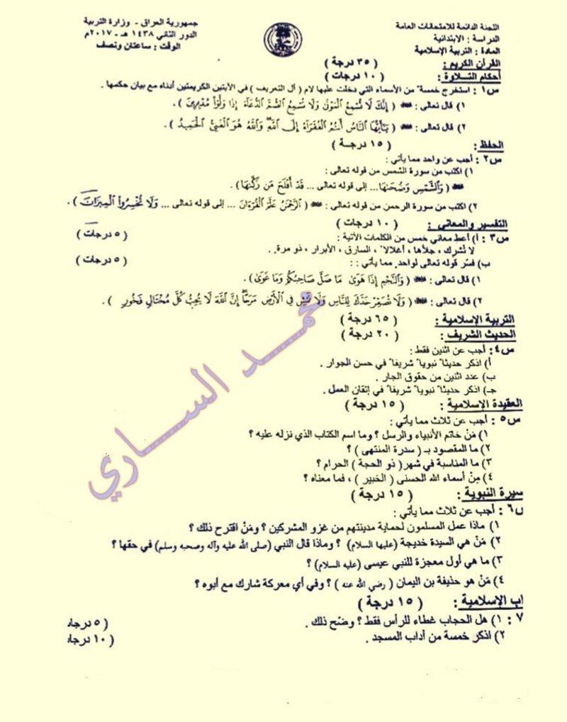 أسئلة امتحان الدور الثانى للتربية الاسلامية للسادس الابتدائى 2017 121210