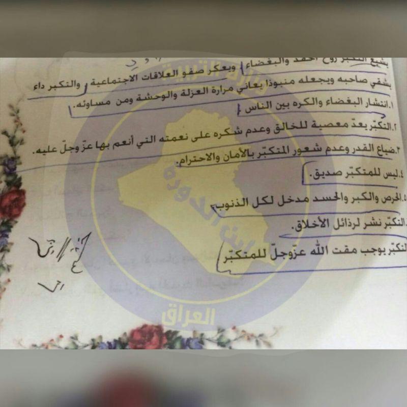 حلول امتحان التربية الاسلامية للسادس الاعدادى 2017 1215