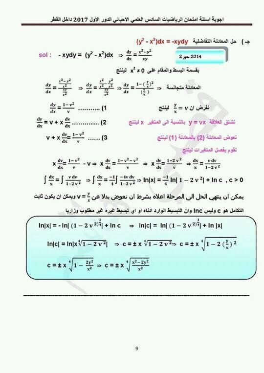 حلول امتحان الرياضيات للسادس العلمى الأحيائى 2017 الدور الأول  1217