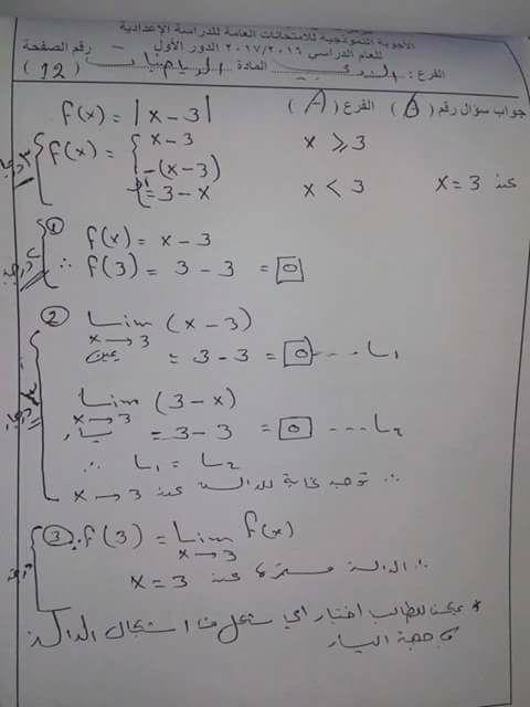 اجابات امتحان الرياضيات الوزارى للسادس الأدبى 2017 النموذجية  1218