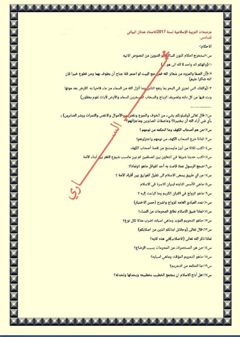 أهم مرشحات الاسلامية مالت امتحان السادس الاعدادى 2018 122