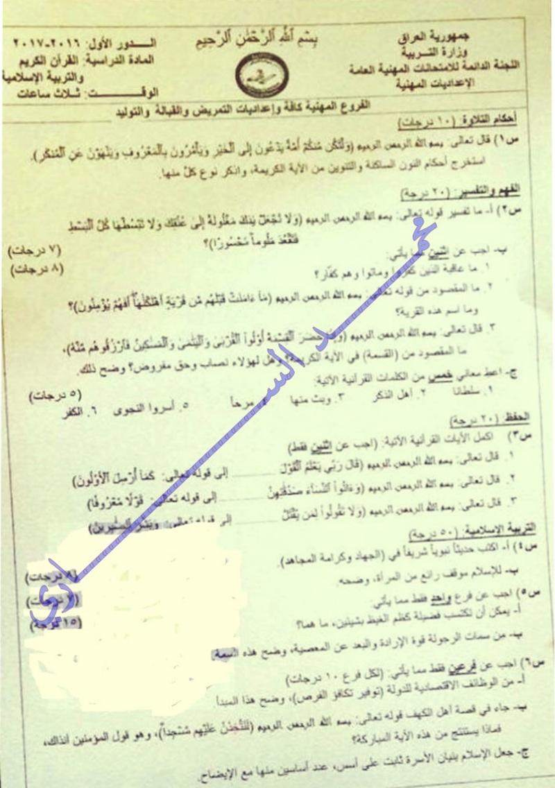 امتحان التربية الاسلامية للفروع المهنية واعداديات التمريض الدور الاول 2017 124