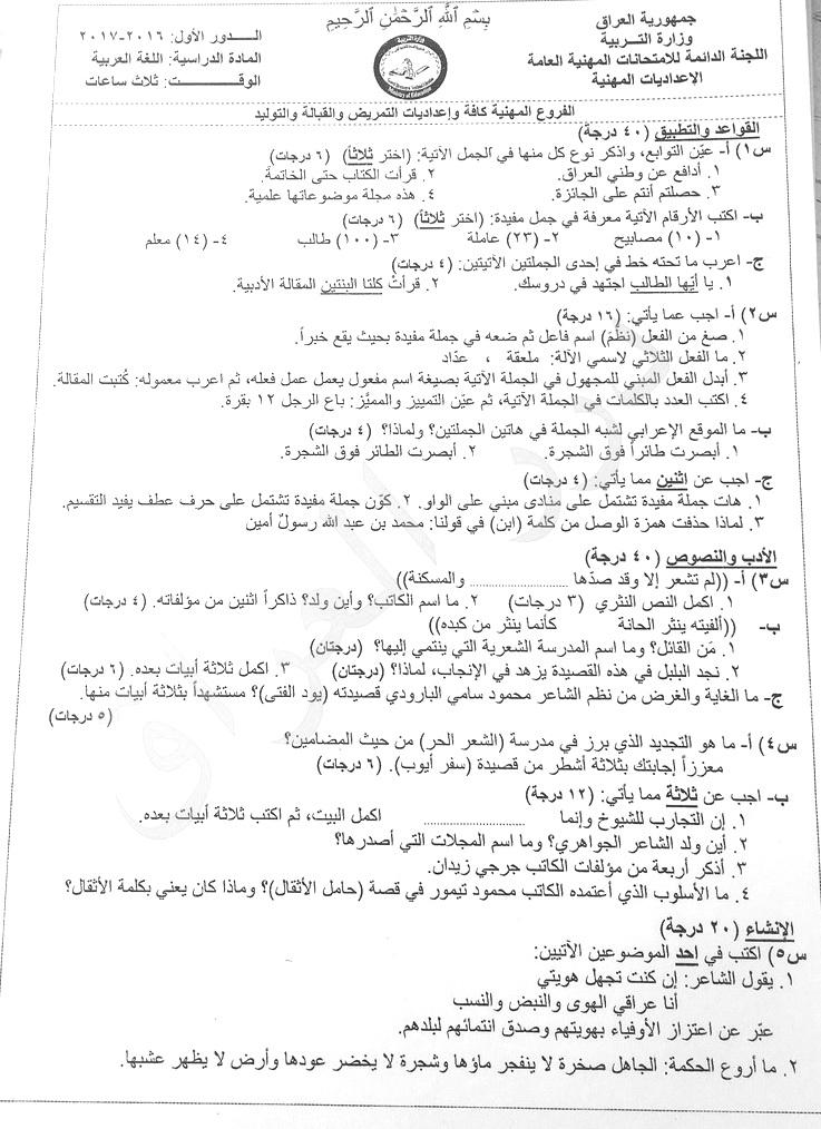 أسئلة اللغة العربية للفروع المهنية وإعداديات التمريض والقبالة والتوليد 2017 127