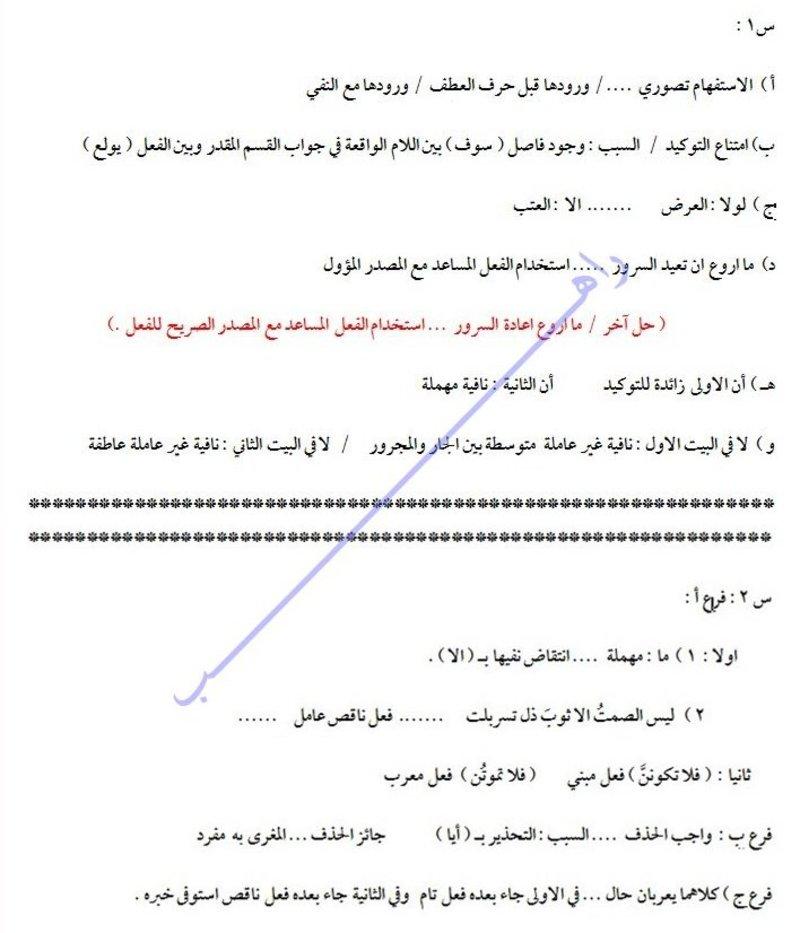 أجوبة أسئلة قواعد اللغة العربية للسادس الأدبى 2017 129