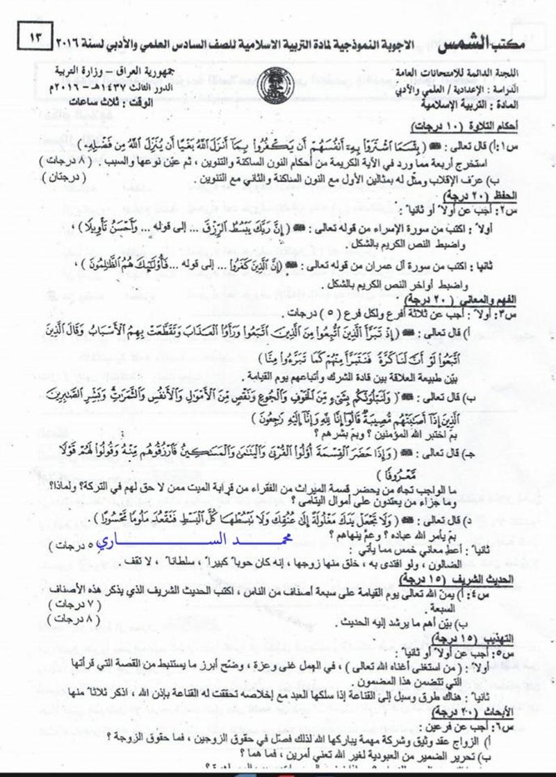 أسئلة الدور الأول والثانى والثالث 2016 والخارجية 2017 فى التربية الاسلامية للسادس الاعداى مع اجاباتها النموذجية  1312