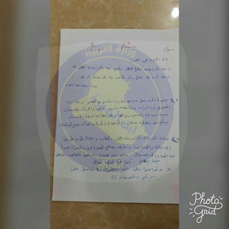 حلول امتحان التربية الاسلامية للسادس الاعدادى 2017 1314