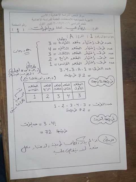 اجابات امتحان الرياضيات الوزارى للسادس الأدبى 2017 النموذجية  134