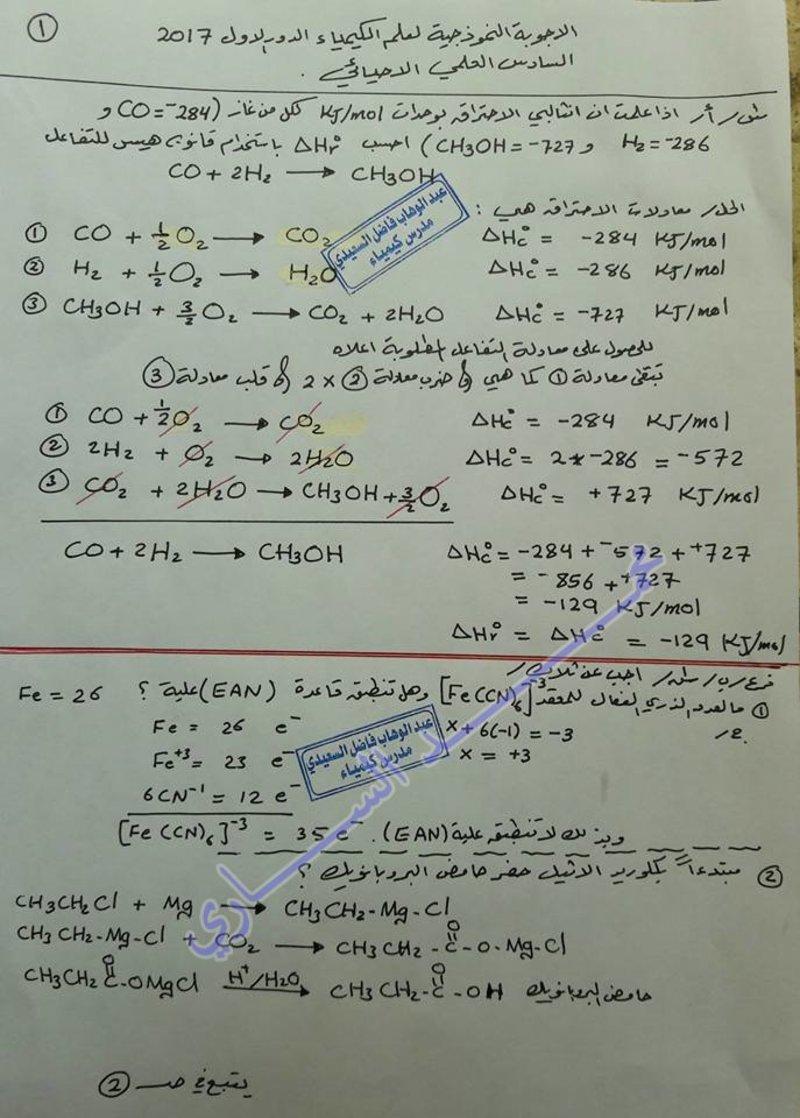 حلول امتحان الكيمياء الوزارى للسادس العلمى الأحيائى 2017 الدور الأول  135