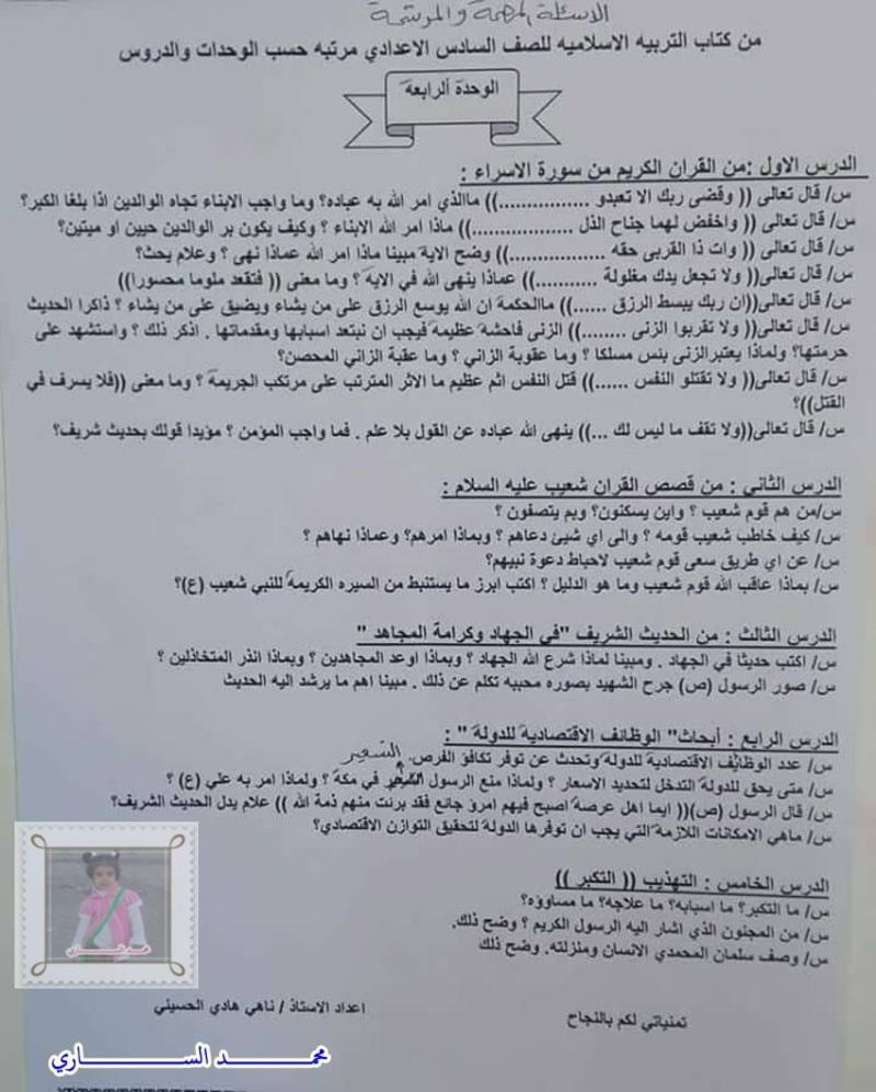 المرشحات والاسئلة المهمة لمادة التربية الاسلامية للصف السادس الاعدادي 2018  1411