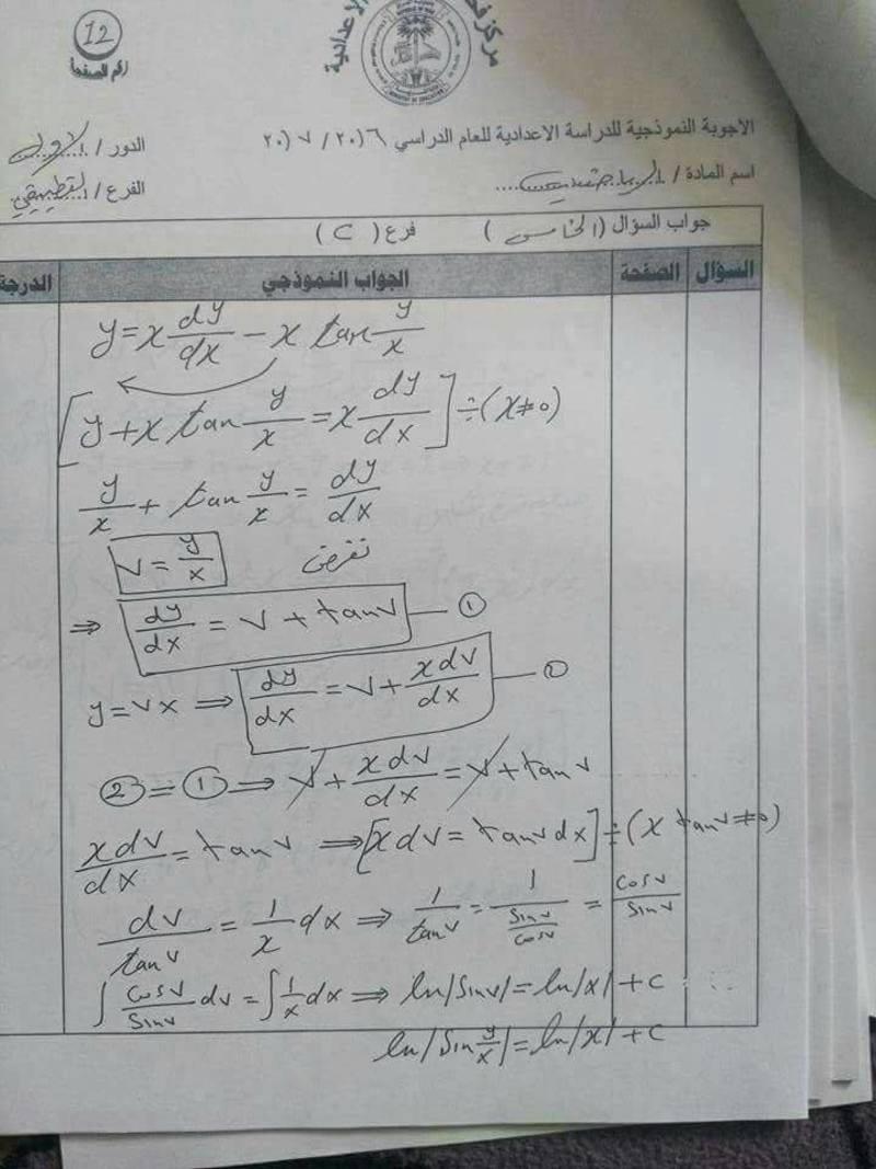 الاجابات النموذجية لمادة الرياضيات للسادس التطبيقي الدور الاول 2017 1515