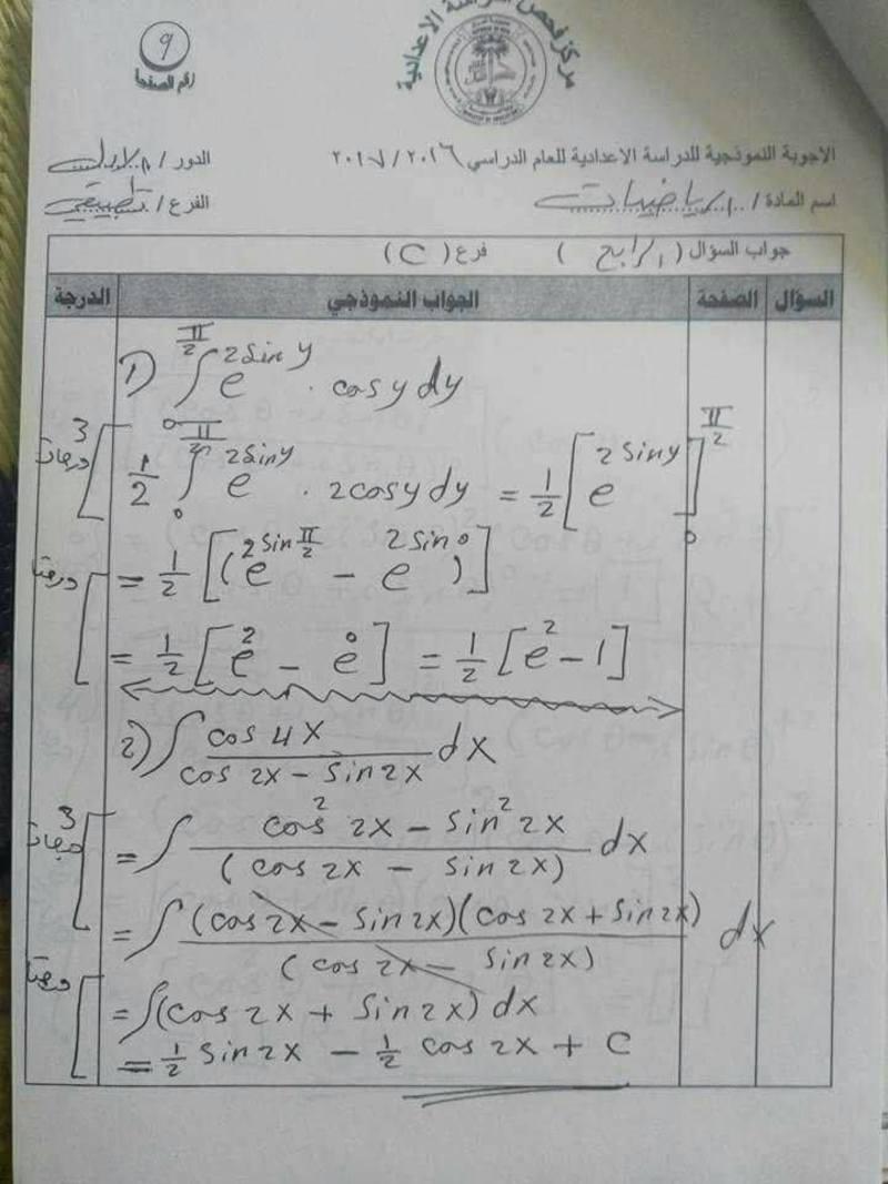 الاجابات النموذجية لمادة الرياضيات للسادس التطبيقي الدور الاول 2017 1613