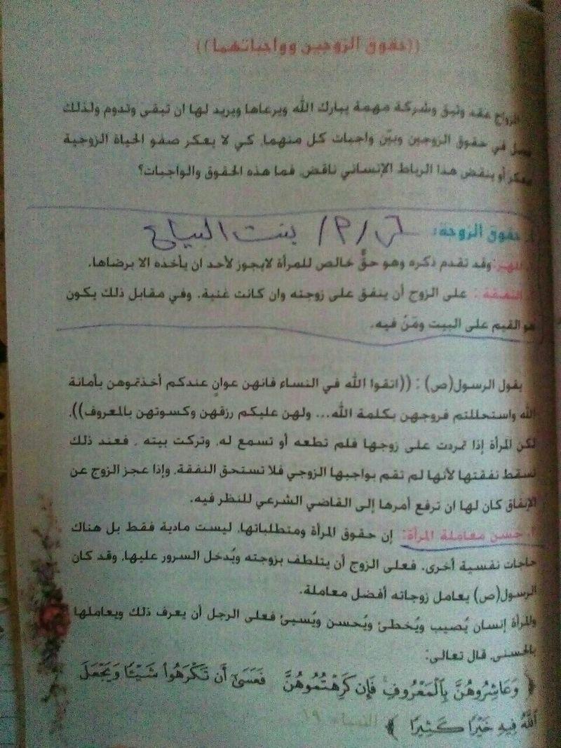 حلول امتحان التربية الاسلامية للسادس الاعدادى 2017 1712