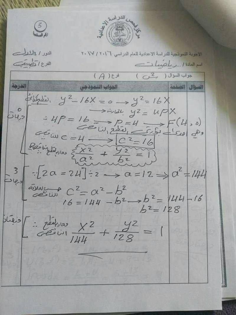 الحلول النموذجية لمادة الرياضيات للسادس التطبيقي الدور الاول 2017 1713