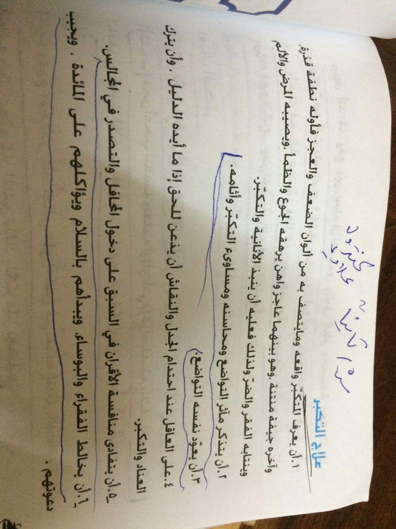 حلول امتحان التربية الاسلامية للسادس الاعدادى 2017 1811