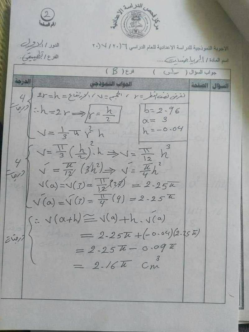 الحلول النموذجية لمادة الرياضيات للسادس التطبيقي الدور الاول 2017 1812