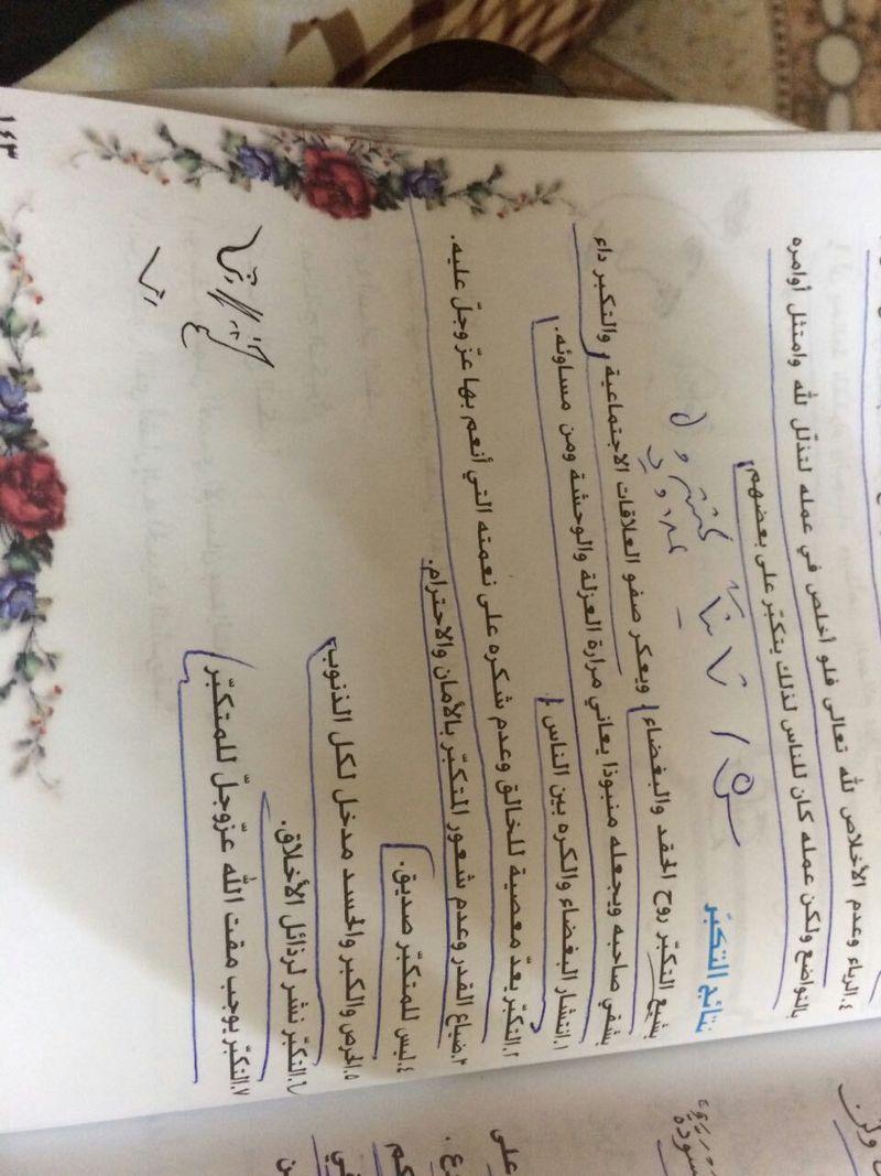 حلول امتحان التربية الاسلامية للسادس الاعدادى 2017 1910