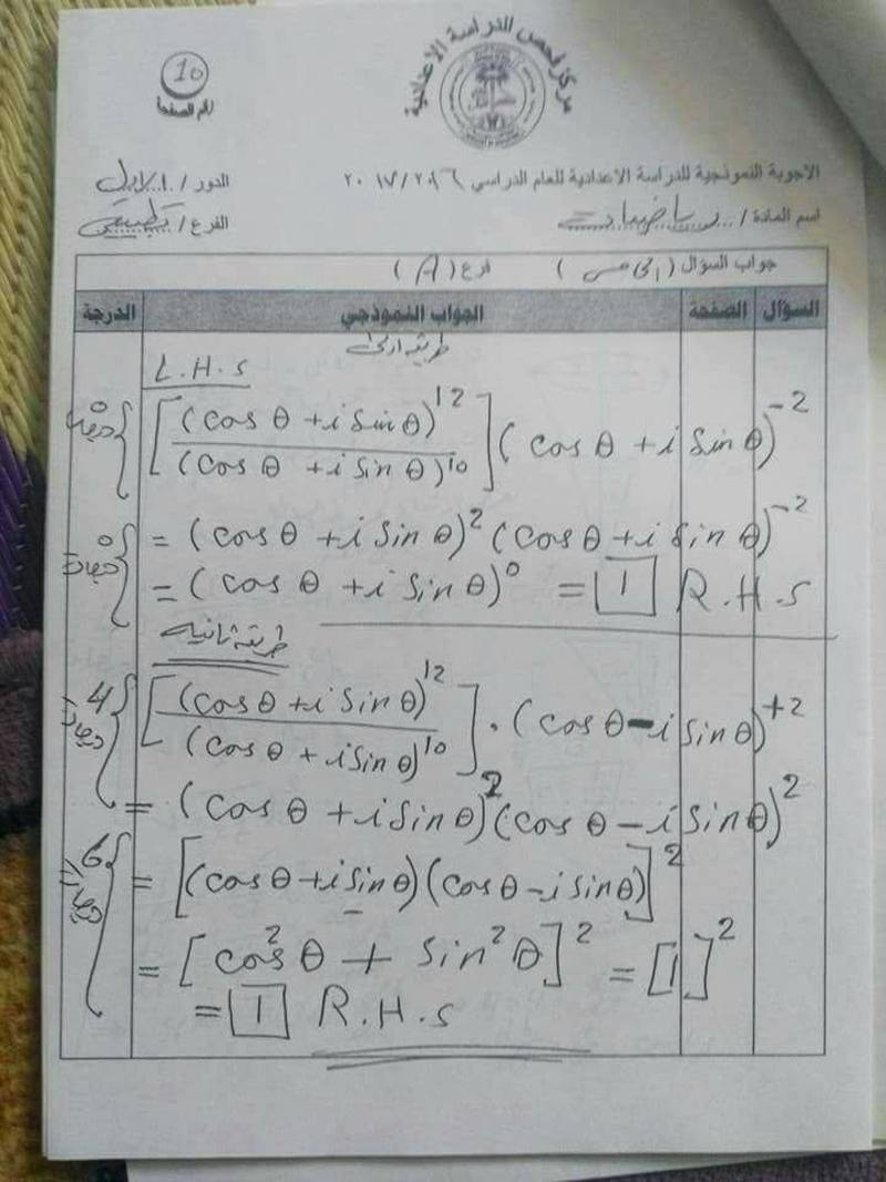الحلول النموذجية لمادة الرياضيات للسادس التطبيقي الدور الاول 2017 1911