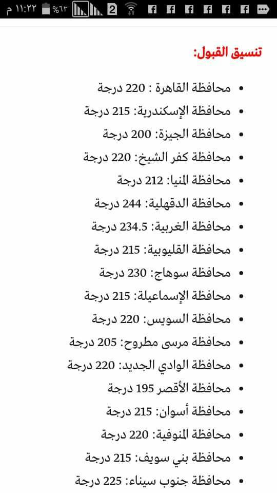 تنسيق الشهادة الاعدادية 2017 لدخول المدارس الثانوى للعام الدراسى 2017 - 2018 جميع المحافظات  19989610