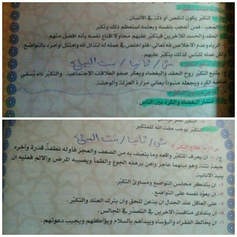 حلول امتحان التربية الاسلامية للسادس الاعدادى 2017 2010