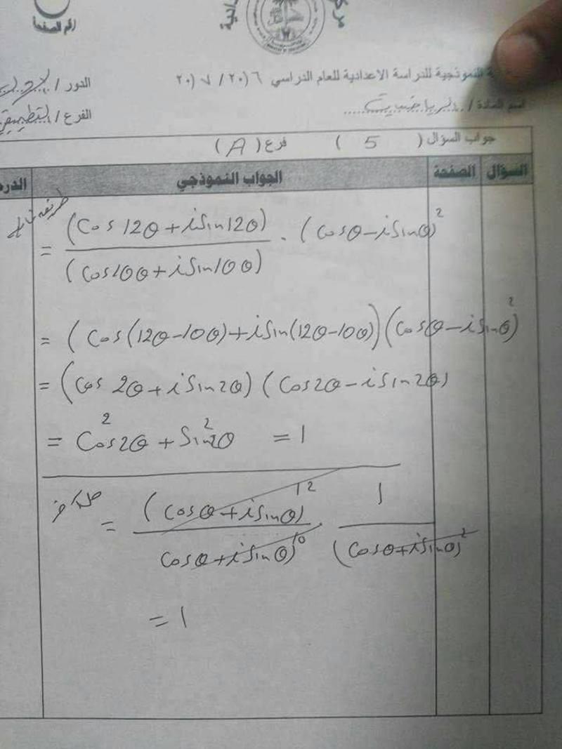 الحلول النموذجية لمادة الرياضيات للسادس التطبيقي الدور الاول 2017 2011