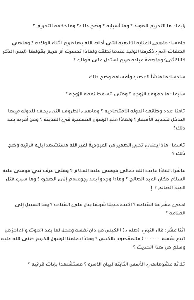 أهم مرشحات الاسلامية مالت امتحان السادس الاعدادى 2018 210