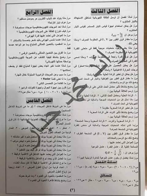 مرشحات الفيزياء السادس العلمي التطبيقي اعداد الاستاذ رائد محمد جبار مرشحات 2017 211