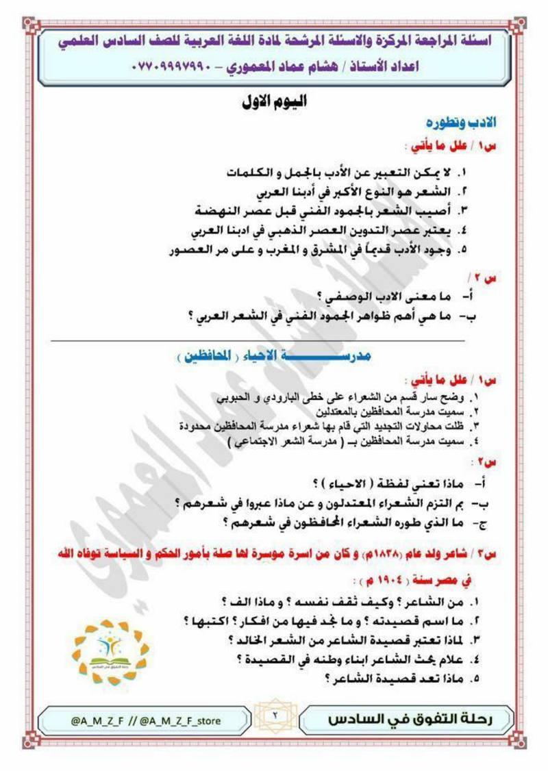 مرشحات اللغة العربية السادس العلمي الاحيائي - التطبيقي 2018 اعداد الاستاذ هشام المعموري 212