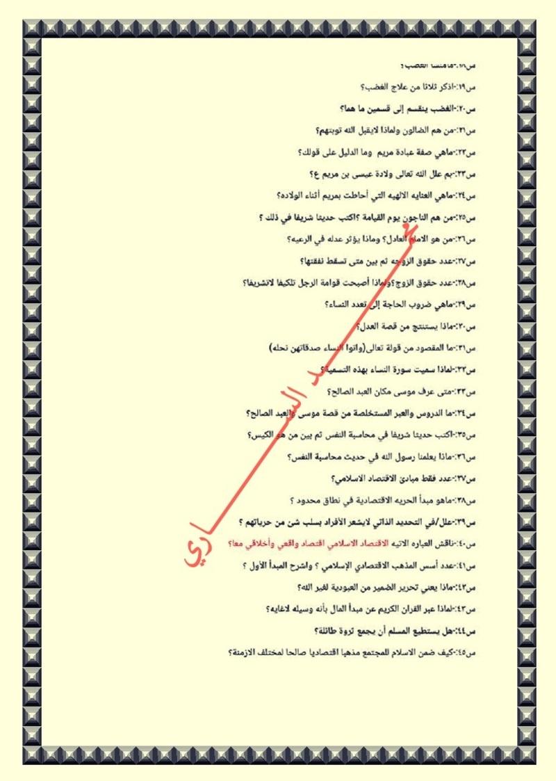 أهم مرشحات الاسلامية مالت امتحان السادس الاعدادى 2018 219