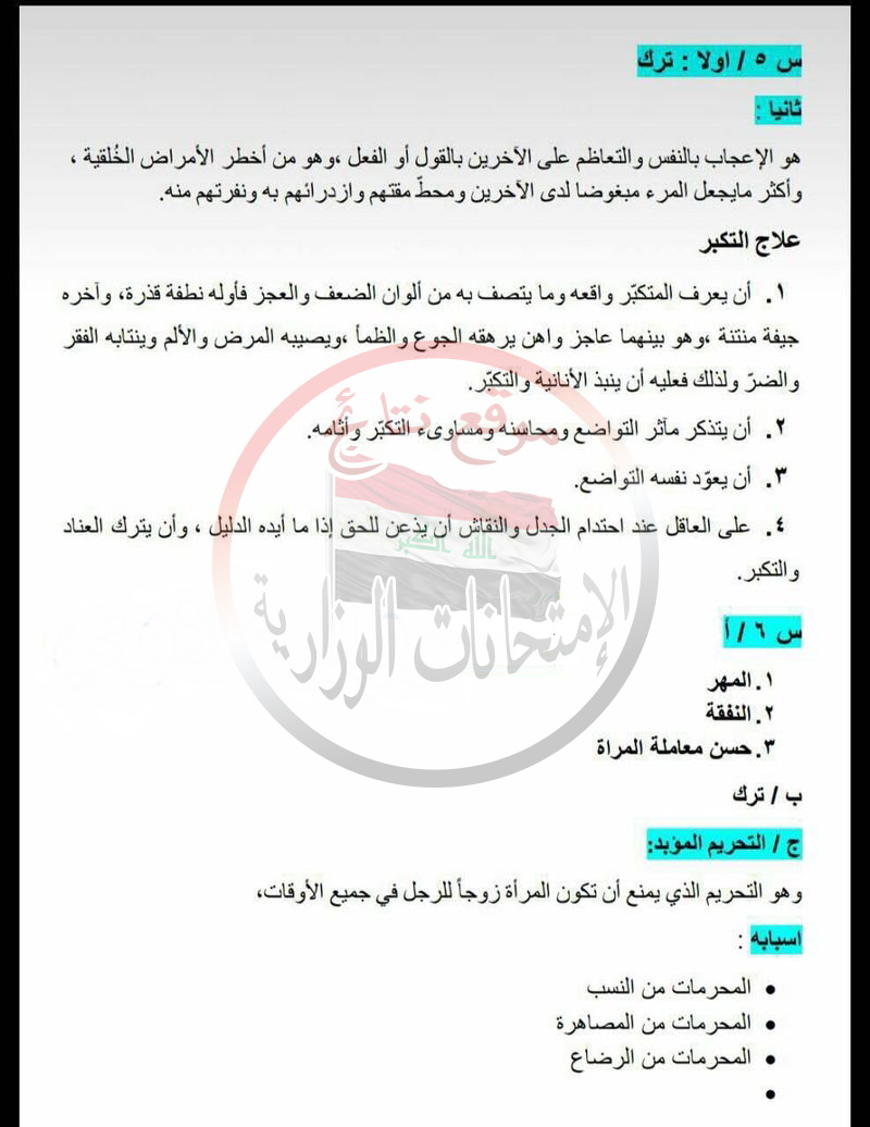 حلول امتحان التربية الاسلامية للسادس الاعدادى 2017 220