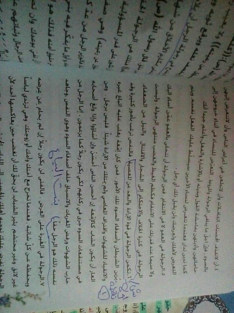 حلول امتحان التربية الاسلامية للسادس الاعدادى 2017 2210