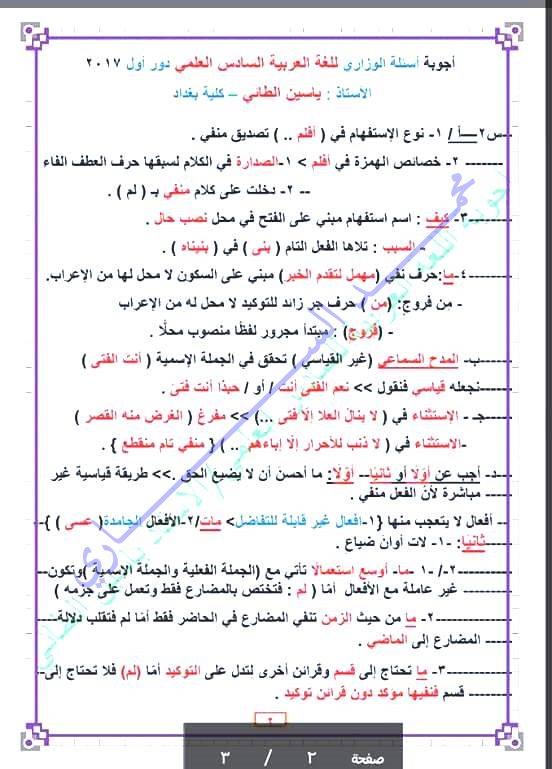 حلول امتحان اللغة العربية الوزارى للسادس العلمى 2017 223